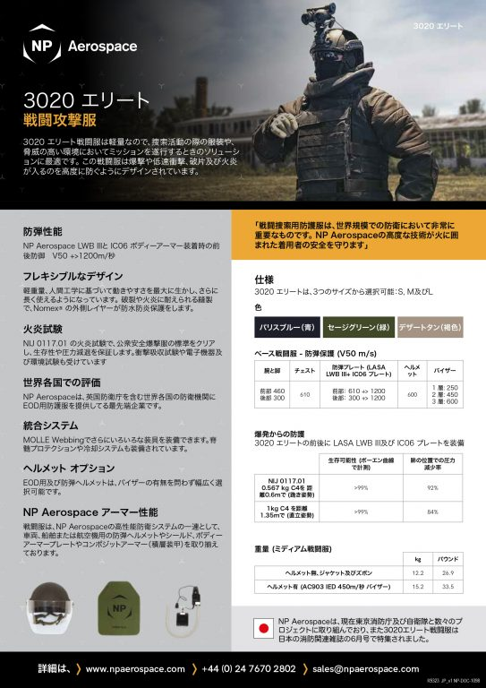 EOD A4 Flyer_Japanese